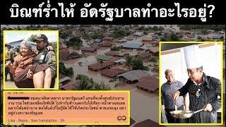 สงสารทนไม่ไหว บิณฑ์ร่ำไห้เบิกเงิน(ส่วนตัว) 1 ล้านบาท แจกชาวบ้านเพื่อประทังชีวิต!