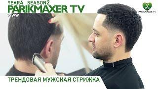 Трендовая мужская стрижка 2017 - Парикмахер тв.