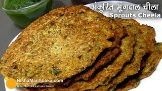 Sprouts chilla recipe । अंकुरित मूंग दाल का चीला ।  Nutritious sprouts Cheela Recipe With Palak