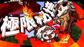【Minecraft】極限秘境模組生存EP1-傳說中超困難生存!?一開場就收穫滿滿! 【咕雞酋長】#RLCraft