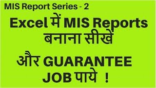 MIS Report in Excel Part 1 Hindi - Самые лучшие видео