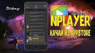 nPlayer  ⏯🔈 Как скачать фильмы и музыку на iphone бесплатно без iTunes