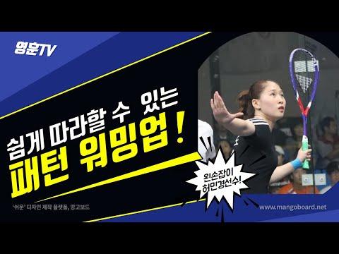 [영훈TV] 왼손잡이 허민경 선수와 워밍업 풀영상 대공개