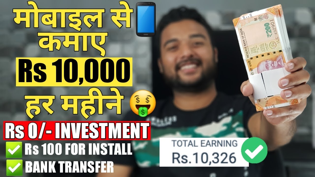 ✅ Generate Income Online from Mobile in 2021 (NO FINANCIAL INVESTMENT) Ghar Baithe Online Paise Kaise Kamaye thumbnail