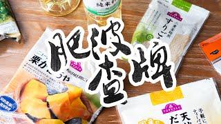 【肥波查牌】Aeon自家品牌Topvalu私心好物推介👍九成以上日本製!