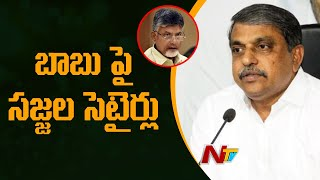 YCP Leader Sajjala Ramakrishna Reddy Satires on Chandrababu