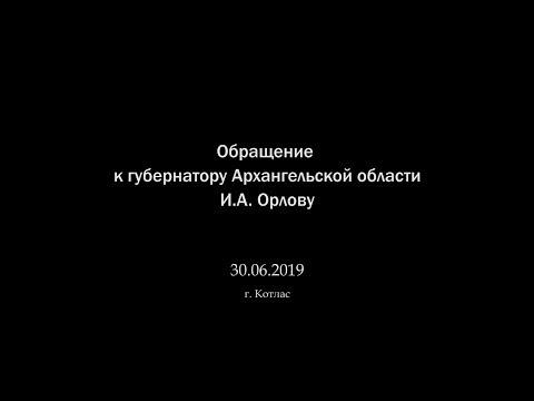 30.06.2019   Обращение к губернатору И.А. Орлову от жителей Котласа (видео)