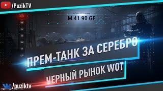 ЧЕРНЫЙ РЫНОК В WOT - ПРЕМ-ТАНКИ ЗА СЕРЕБРО!