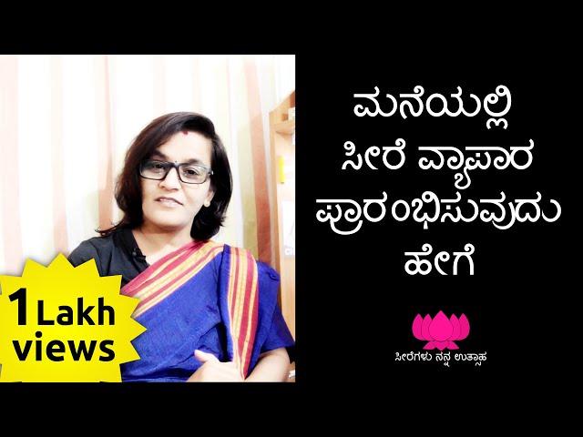 1 ಮನೆಯಲ್ಲಿ ಸೀರೆ ವ್ಯಾಪಾರ ಪ್ರಾರಂಭಿಸುವುದು ಹೇಗೆ | How to start a Saree Business at home