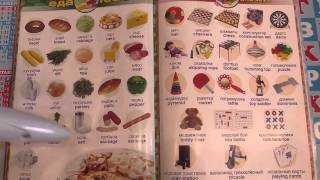 Учим английский язык, английский для детей - еда, игры и игрушки - видео урок английского.