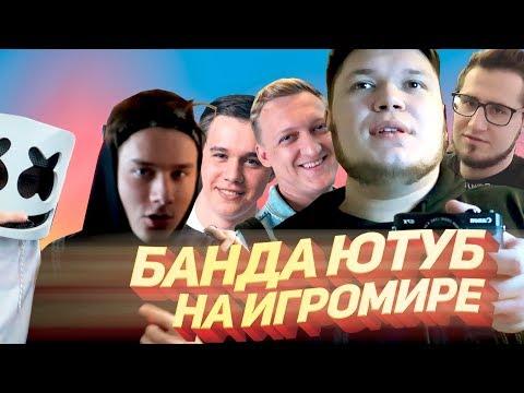 VLOG » Банда Ютуб на Игромире 2018! Варпача не пустил охранник! Exile встретил Marshmello!