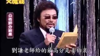 大魔競2007.09.15霸主冠軍賽round 2--評分
