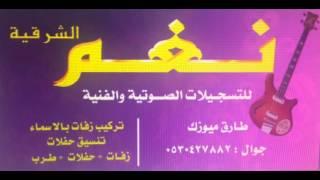 عبادي الطرف - شيخة الهندي- يالبيه يايمه - شباب الفيصل -الجبيل - 2016 - طارق ميوزك