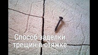 Способ заделки трещины в стяжке пола