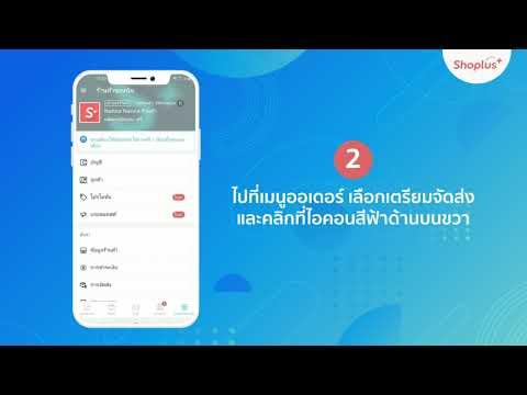 Shoplus Thailand