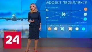 Тайна зависшего самолета: что случилось во Внукове - Россия 24