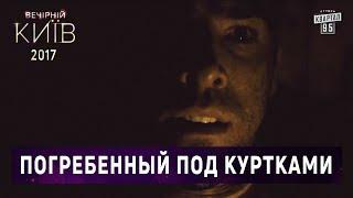 """Погребенный под куртками - пародия на фильм """"Погребенный заживо"""""""