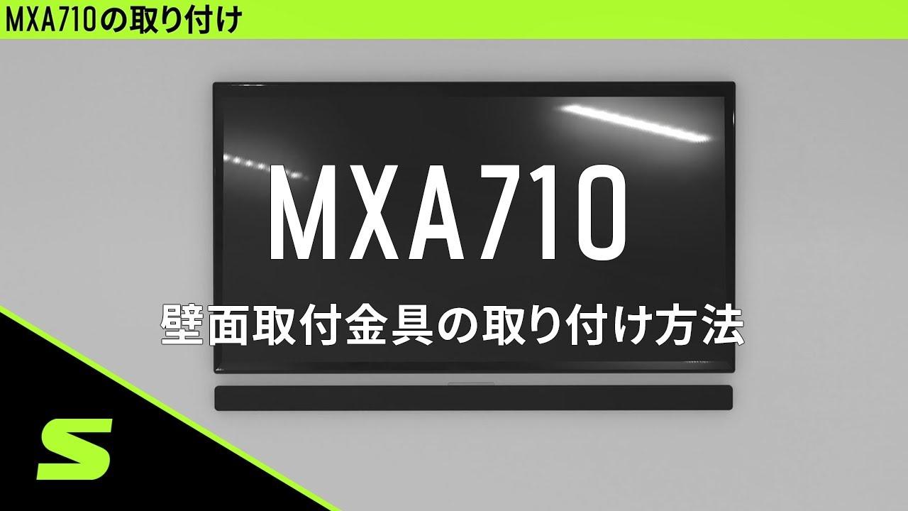 MXA710 HOW TO : 壁面取付金具の取り付け方法
