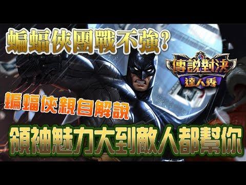 傳說對決x蝙蝠俠 | 正義聯盟領袖的特有能力?靠這招逆轉戰局