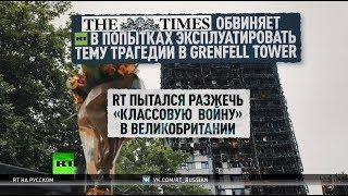 Ведущий RT: Обвинения The Times в разжигании «классовой войны» — часть антироссийской кампании