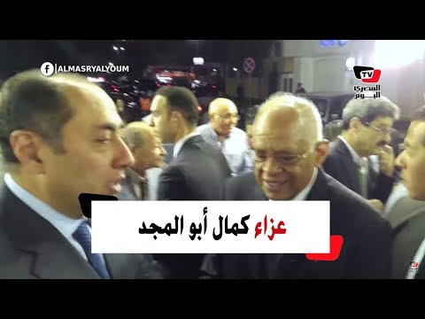 رموز نظام مبارك أبرز الحضور في عزاء كمال أبو المجد
