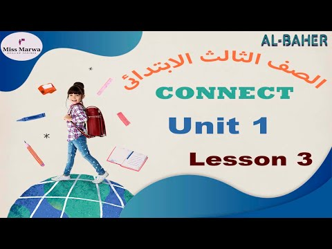 talb online طالب اون لاين 2- كونكت الصف الثالث الابتدائي الترم الاول Connect G 3 Term 1 Unit 1 Lesson 3 Miss Marwa Saeed