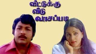 Veedukku Veedu Vasapadi   Vijayakumar, Radhi, Suman, Shobana   Tamil Full Movie