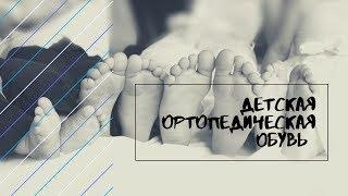Детская ортопедическая обувь - мнение специалиста