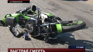 275 МотоДТП в Хабаровске - 14.05.18 Kawasaki ZX-9R & Mersedes......R.I.P