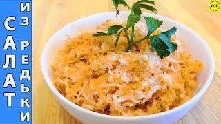 Волшебный салат из редьки с грецкими орехами
