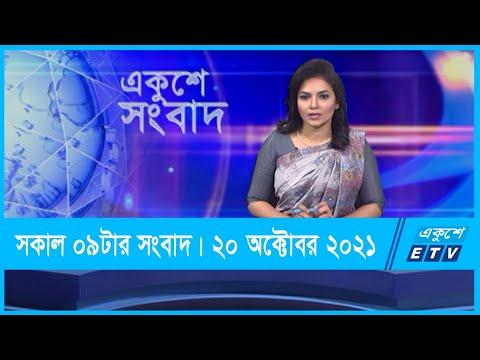 09 AM News || সকাল ০৯টার সংবাদ || 20 October 2021 || ETV News