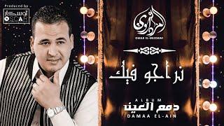 تحميل و استماع Omar El-Mizdawi - Nrajou Fik عمر المزداوي - نراجو فيك MP3