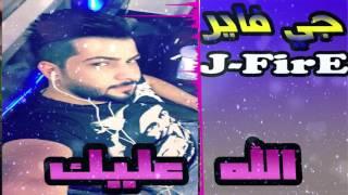 "مازيكا J-FirE Alah 3lak# - ""جي فاير "" الله عليك تحميل MP3"
