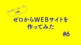 ゼロからWEBサイトを作ってみた #6 ワイヤーフレームSP編