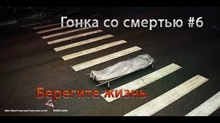 Гонка со смертью #6 Ужас. Самые страшные смерть пешеходов. Аварии