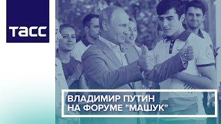 """Владимир Путин на форуме """"Машук"""""""