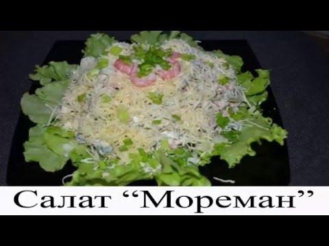 Салат Мореман