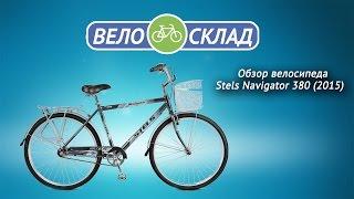 Обзор велосипеда Stels Navigator 380 (2015)