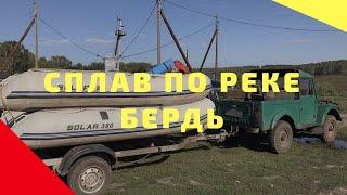 Сплав и рыбалка по реке бердь нсо