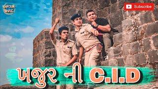 ખજૂર ની CID   | Khajur Bhai | Jigli and Khajur | New Video | Khajur Bhai Ni Moj