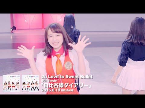『日比谷線ダイアリー』 PV ( 2o Love to Sweet Bullet #トゥラブ )