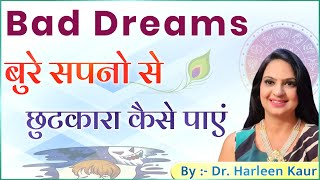 Dreams | Baad Dream | How to get rid of a bad Dream | Part 2