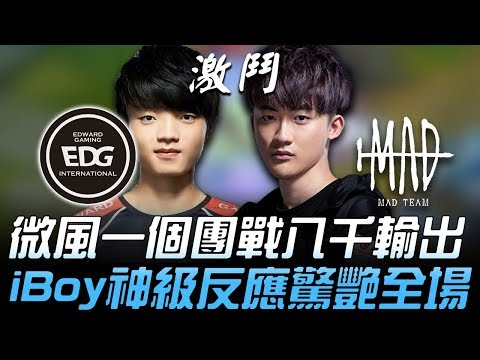EDG vs MAD 熱血激鬥!微風一個團戰八千輸出 iBoy神級反應驚艷全場!| 2018 S8世界賽