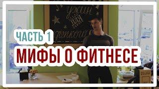 Александр Мельниченко - Мифы о фитнесе (Часть 1) Omega Three | 23