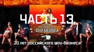 История российского шоу-бизнеса - Часть 13