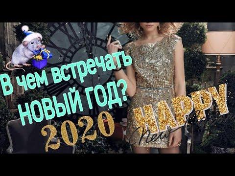 В ЧЕМ ВСТРЕЧАТЬ НОВЫЙ ГОД 2020| ЧТО НАДЕТЬ НА НОВОГОДНИЙ КОРПОРАТИВ?