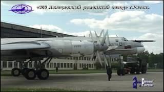 360 Авиационный ремонтный завод – Рязань