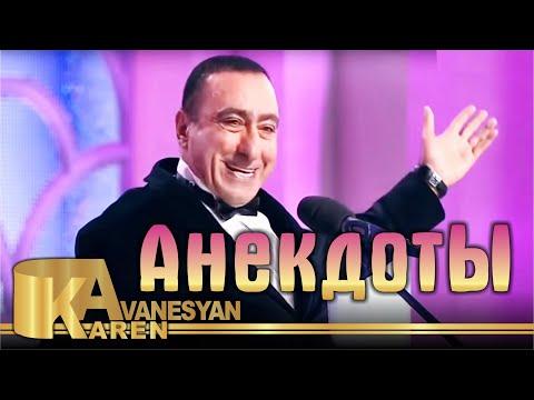 Карен Аванесян - Анекдоты на Юморине в Сочи