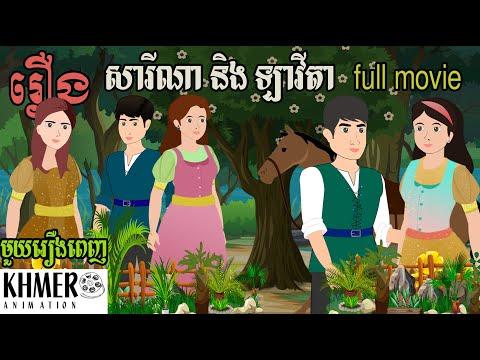 រឿងនិទានខ្មែរ_សារីណា និងឡាវីតា(រឿងពេញ) Nitean kuma\ តុក្កតា 2020 \ Nitean khmer \ tokata khmer 2020