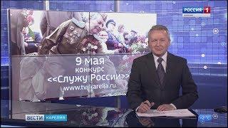 Вести-Карелия. События недели 📺 20180422